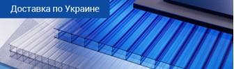 Купить качественный поликарбонат в Украине с доставкой