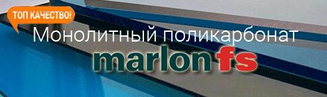 Монолитный поликарбонат купить — Marlon, Polygal