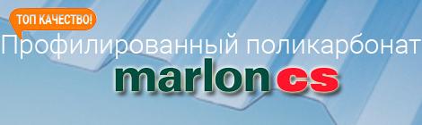 Профилированный поликарбонат купить — Marlon, Polygal