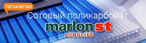 Сотовый поликарбонат купить — Marlon, Polygal